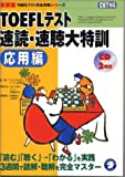 TOEFLテスト速読・速聴大特訓 応用編