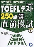 TOEFLテスト250点完全攻略直前模試