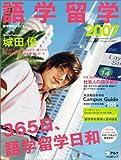 語学留学 (2007)