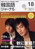 韓国語ジャーナル 第18号 (18)