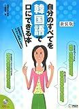 自分のすべてを韓国語で口にできる本