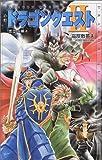 小説 ドラゴンクエスト2 悪霊の神々