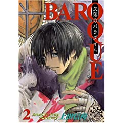 「BAROQUE」2巻
