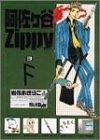 阿佐ヶ谷Zippy 3 (3)