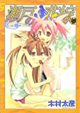 瀬戸の花嫁 3 (3)
