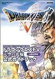 ドラゴンクエストV 天空の花嫁 公式ガイドブック 上巻 世界編 プレイステーション2版