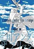 荒川アンダーザブリッジ 3 (3)