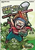 ドラゴンクエスト 少年ヤンガスと不思議のダンジョン 公式ガイドブック