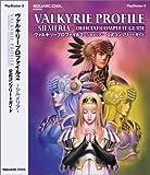 ヴァルキリープロファイル2 -シルメリア- 公式コンプリートガイド