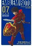 ドラゴンクエスト列伝ロトの紋章 7 完全版 (7)