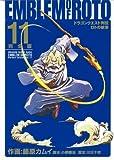 ドラゴンクエスト列伝ロトの紋章 11 完全版 (11)