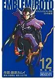 ドラゴンクエスト列伝ロトの紋章 12 完全版 (12)