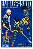 ドラゴンクエスト列伝ロトの紋章 13 完全版 (13)
