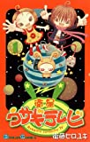 衛星ウサギテレビ 1 (1)
