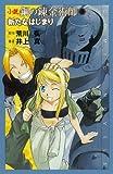 小説鋼の錬金術師 6 (6)