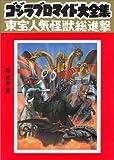 ゴジラブロマイド大全集―東宝人気怪獣総進撃