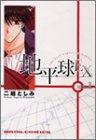 地平球EX(エクスチェンジ) (Side:1)