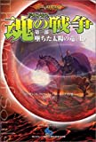 ドラゴンランス 魂の戦争 第一部 墜ちた太陽の竜〈上〉