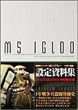 機動戦士ガンダム MS IGLOO 第603技術試験隊中間報告書