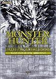 モンスターハンターポータブル 公式ガイドブック