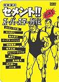吉田豪のセメント!!スーパースター列伝 パート1