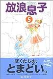 放浪息子5
