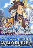 幻想水滸伝V アンソロジーコミック 2