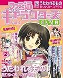 ファミ通キャラクターズDVD Vol.1