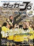 サッカーJ+vol.06