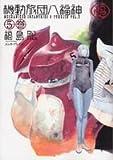 福島聡「機動旅団八福神」第5巻