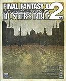 ファイナルファンタジーXI マニアックス ハンターズ・バイブル2nd Ver.20070115