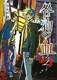 咎狗の血 2 (2)