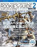 モンスターハンターポータブル 2nd Rookie's Guide2