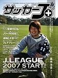 サッカーJ+vol.07 開幕ダッシュGO!