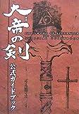映画大帝の剣公式ガイドブック
