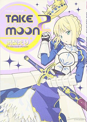 TAKE MOON 2 (2)