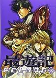 最遊記RELOAD 7 (7)