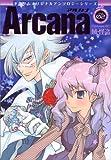 ゼロサムオリジナルアンソロジーシリーズArcana(2) [賊・怪盗]