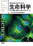 """理系総合のための生命科学—分子・細胞・個体から知る""""生命""""のしくみ"""