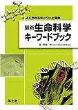 最新生命科学キーワードブック—よくわかるキーワード辞典