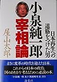 日本再生への道筋をつけた男 小泉純一郎宰相論
