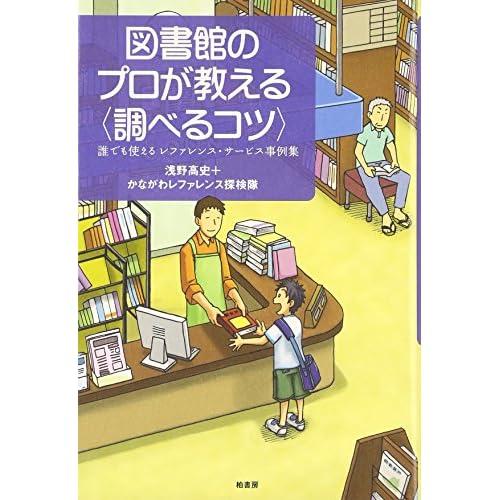 図書館のプロが教える調べるコツ