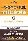 一級建築士(受験)学科総合対策〈平成19年版〉
