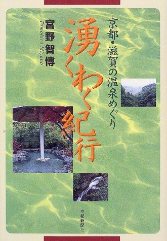 京都 温泉