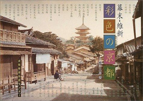 京都 維新