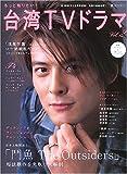 もっと知りたい!台湾TVドラマ (Vol.2)