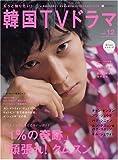 もっと知りたい!韓国TVドラマ Vol.12