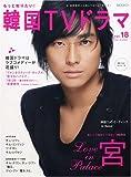 もっと知りたい!韓国TVドラマvol.18