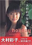 holiday―大村彩子写真集