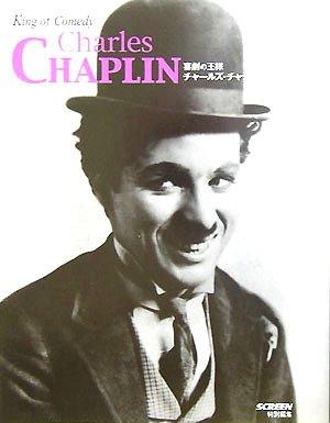 チャップリン 喜劇 王様